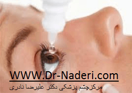 استفاده از قطره های تولید کننده اشک در درمان خشکی چشمDry Eye