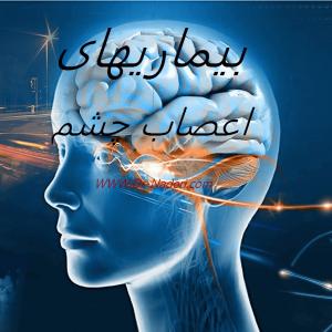 بیماریهای اعصاب چشمNeoro ophthalmology