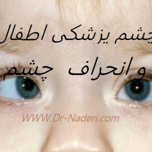 Pediatric disease & Strabismus ]چشم پزشکی اطفال و انحراف چشم