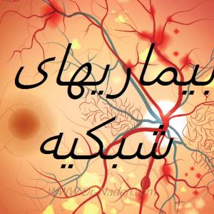بیماریهای شبکیه